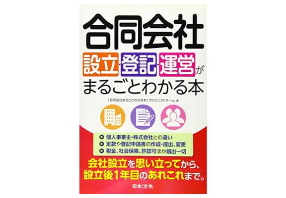 日本法令「合同会社設立・登記・運営がまるごとわかる本」